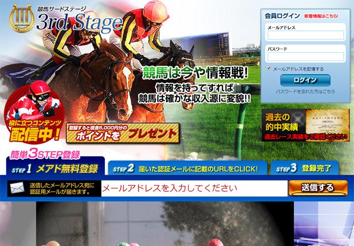 サードステージ(3rd Stage)