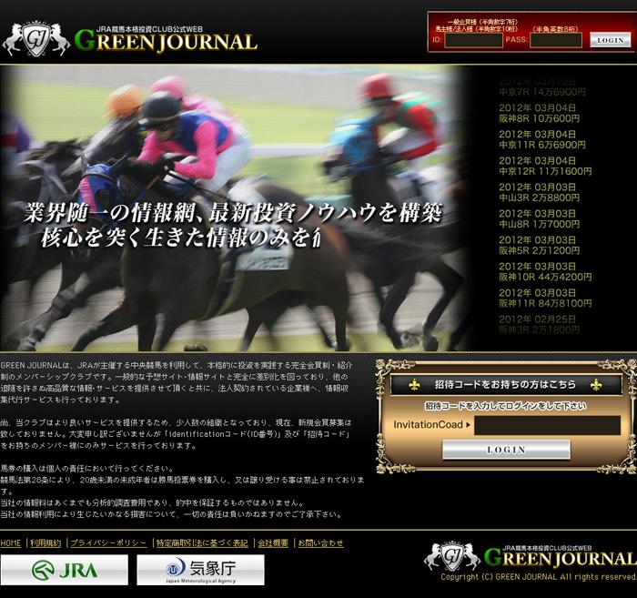GREEN JOURNAL(グリーンジャーナル)