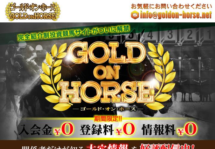 ゴールドオンホース(GOLDonHORSE)