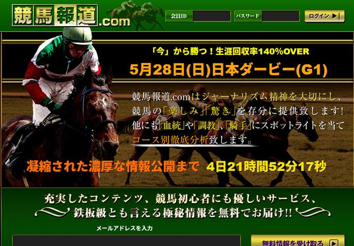 競馬報道.com