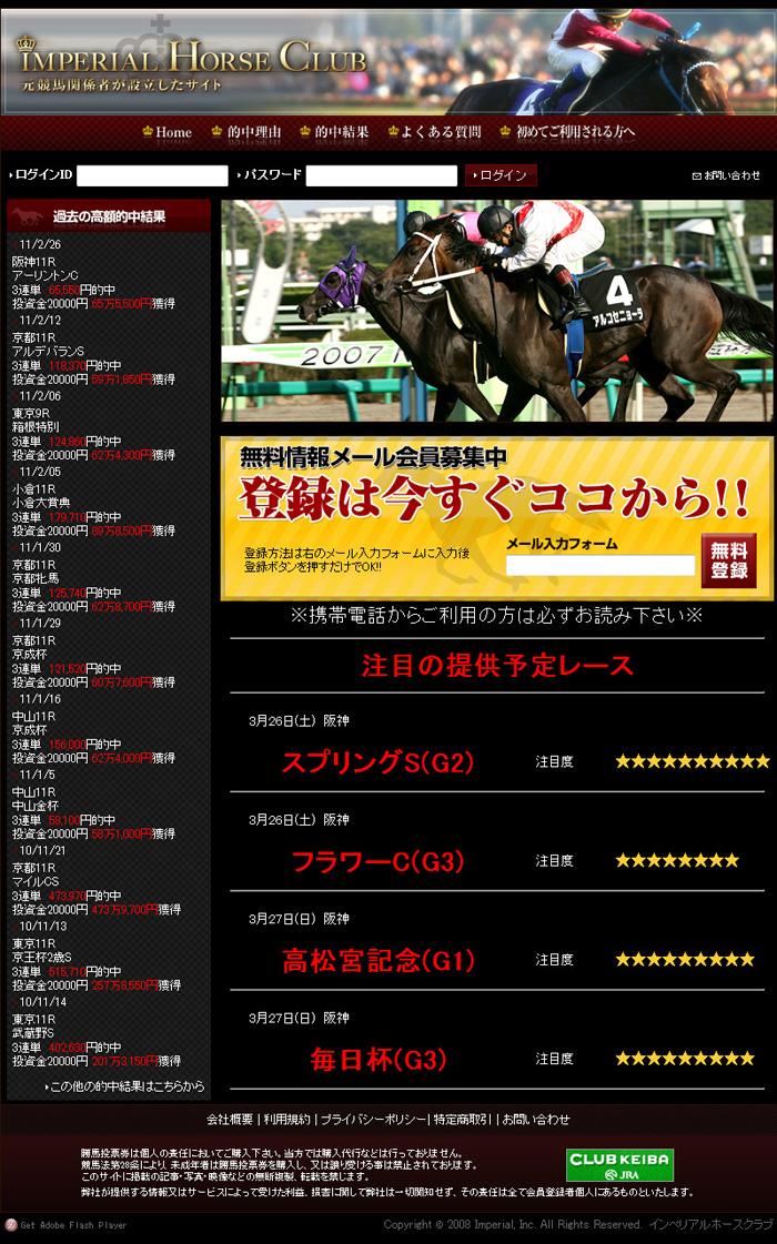 インペリアルホースクラブ(IMPERIAL HORSE CLUB)