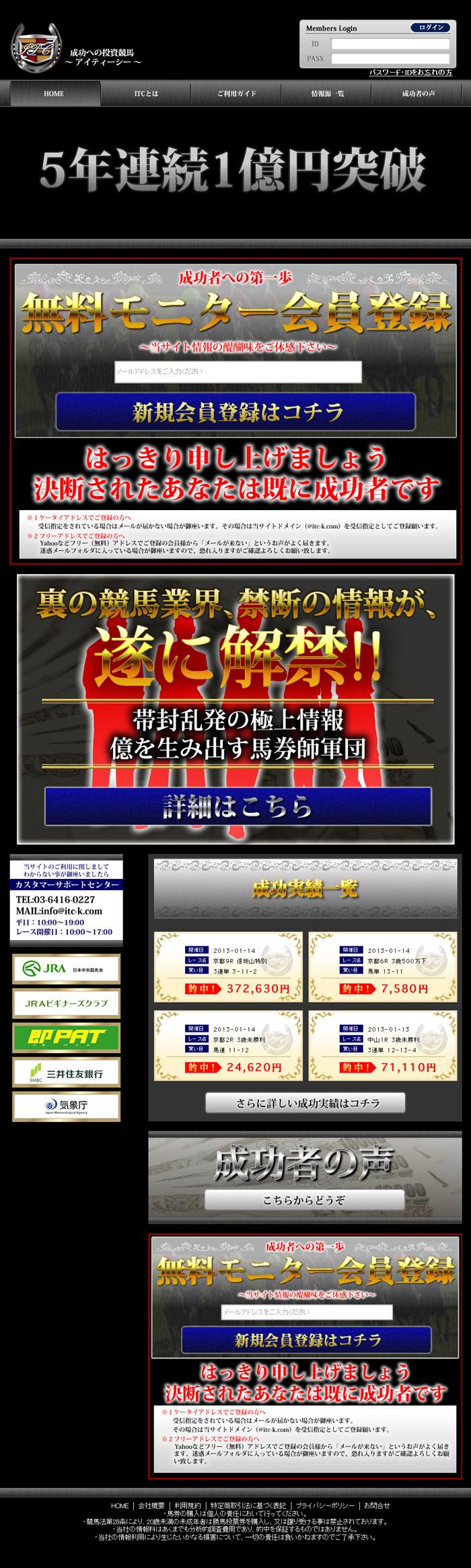 ITC~アイティーシー~成功への投資競馬