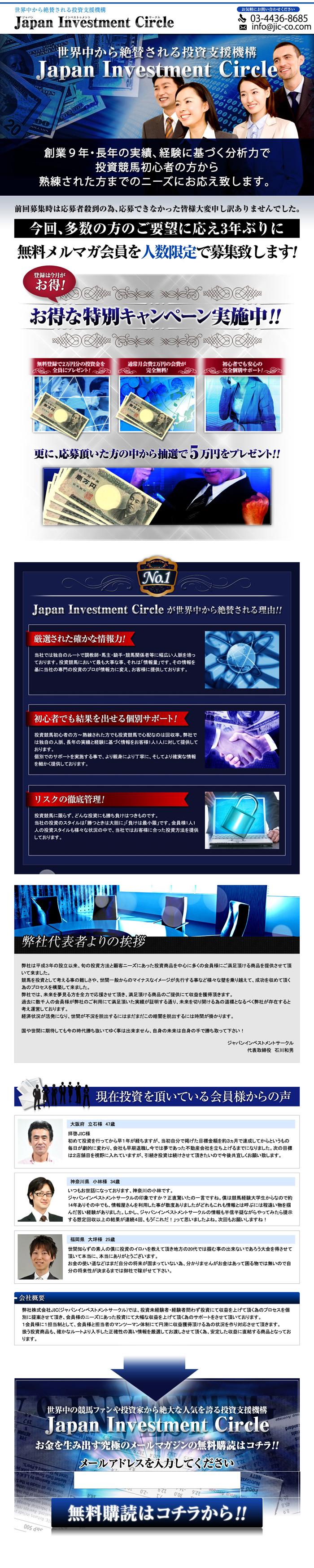 ジャパンインベストメントサークル(JIC)