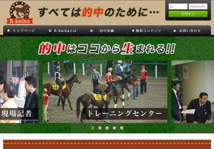 アール競馬(R-Keiba)