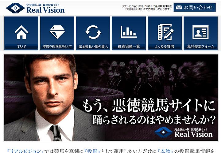 リアルビジョン(Real Vision)