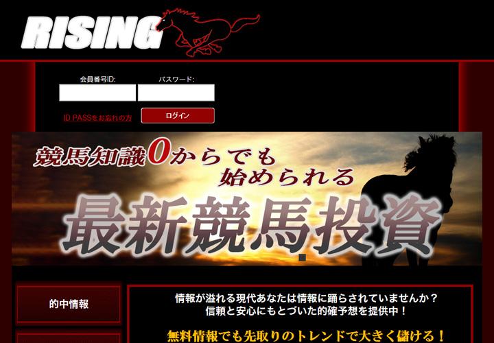 ライジング(RISING)