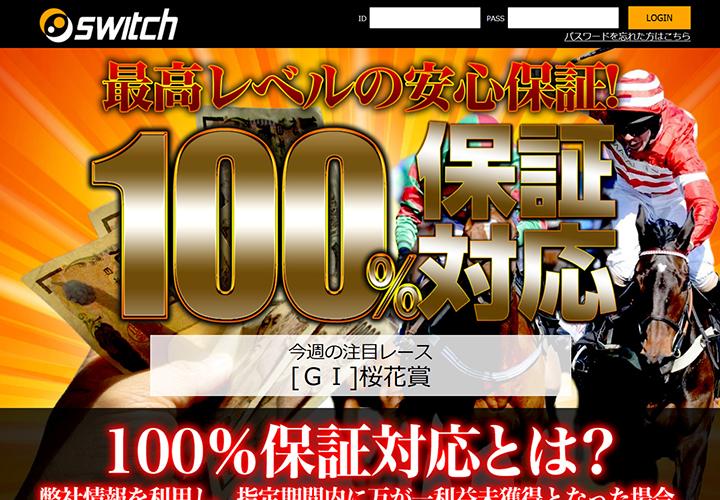 スイッチ(switch)