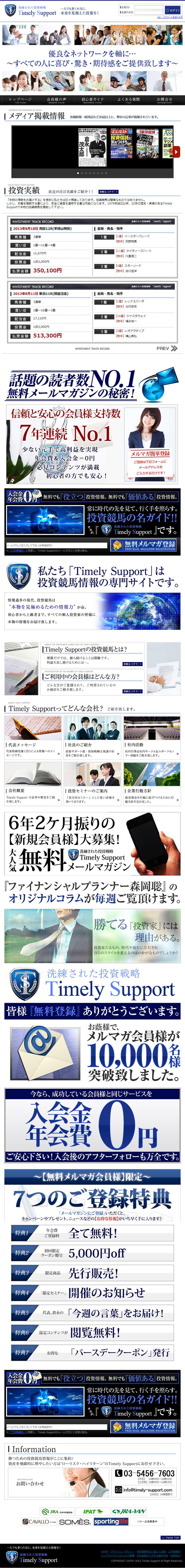 タイムリーサポート(Timely Support)