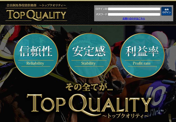 トップクオリティ(TOP QUALITY)