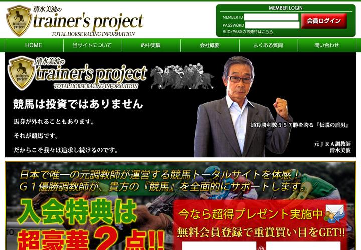 清水美波のトレーナーズプロジェクト(trainer's project)