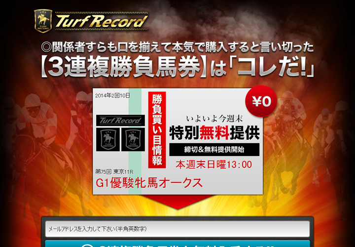 turf-record.jpg