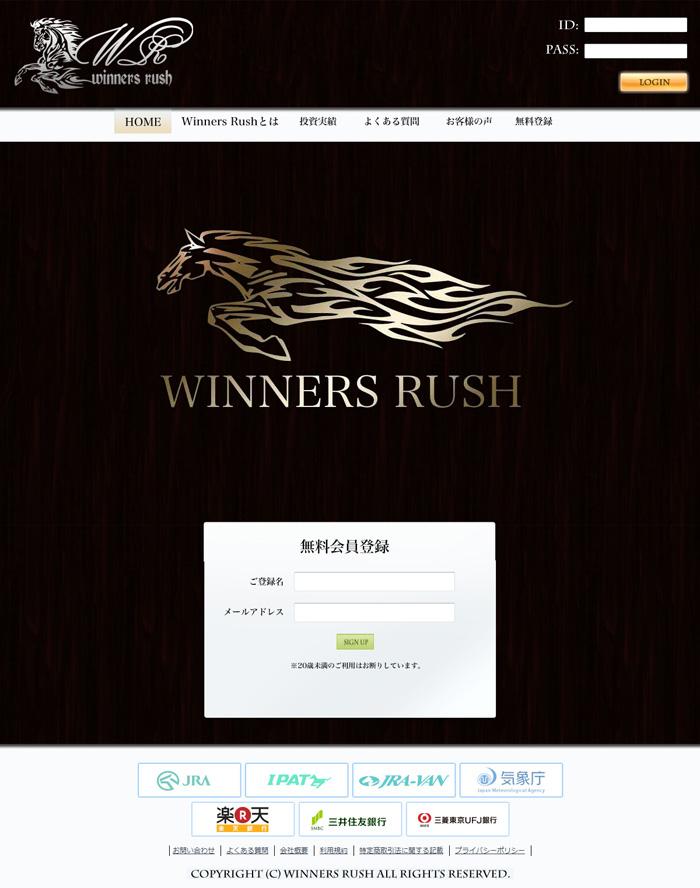 WinnersRush(ウイナーズラッシュ)