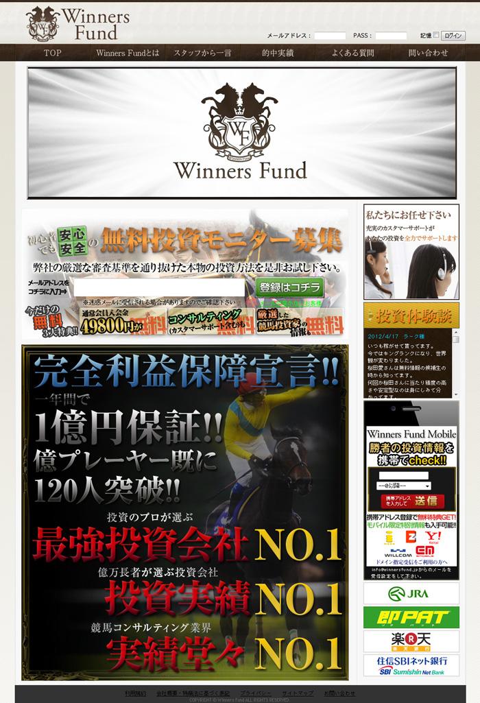 ウィナーズファンド(Winners Fund)