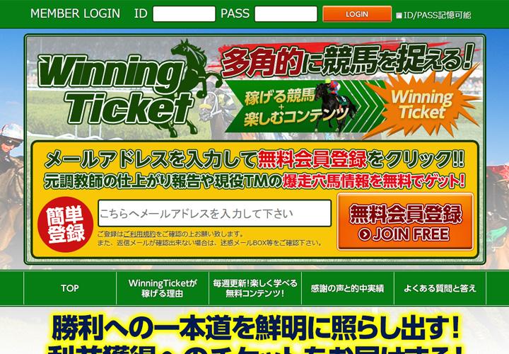 ウィニングチケット(WinningTcket)